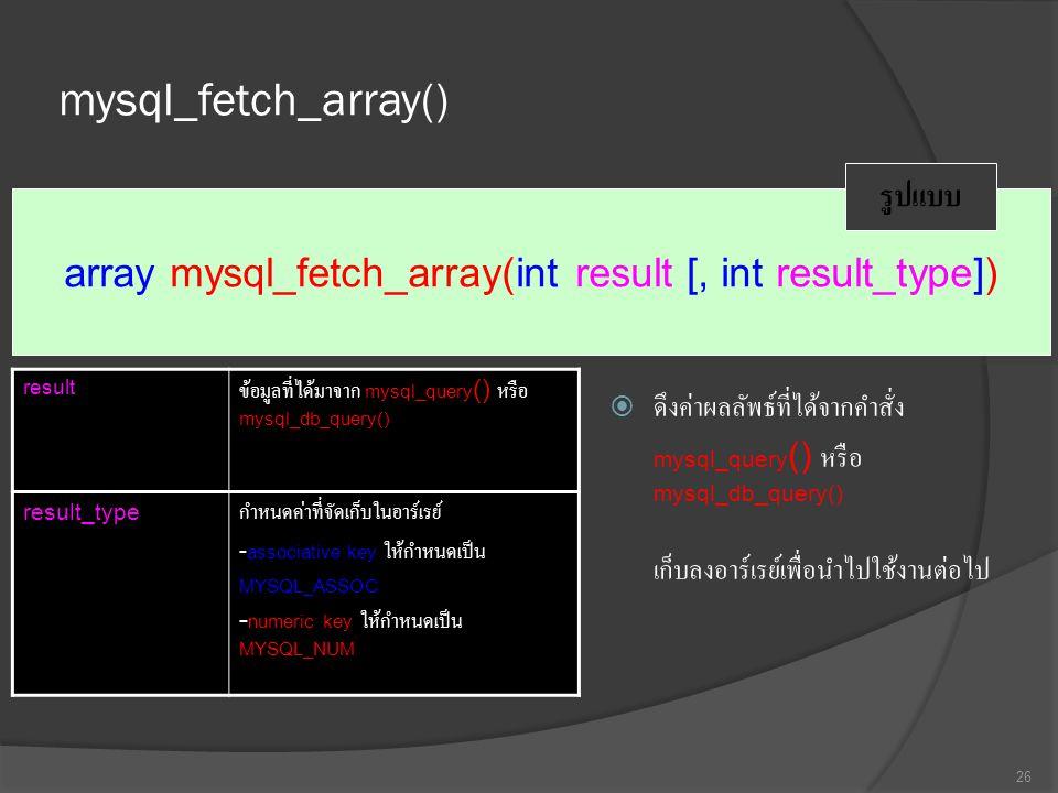 array mysql_fetch_array(int result [, int result_type])